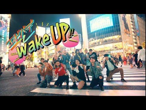 COJIRASE THE TRIP/「エビバデwakeUp!!」Music Video