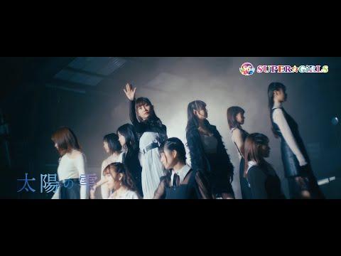 SUPER☆GiRLS / 太陽の雫 Music Video Full ver.