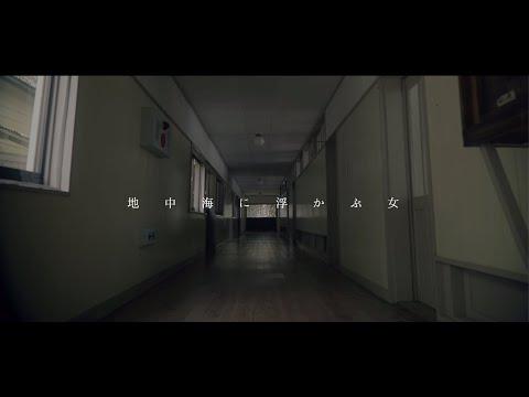 【MV】Calmera「地中海に浮かぶ女 -THE FINAL-」-Full size - (2018) カルメラ