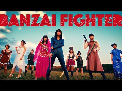 『BANZAI FIGHTER(バンザイファイター)』BANZAI JAPAN MV